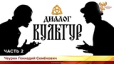 Диалог Культур. Чеурин Геннадий Семёнович.Часть 2