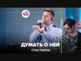 Стас Пьеха - Думать О Ней (#LIVE Авторадио)