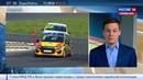Новости на Россия 24 Состоялся первый этап чемпионата России по кольцевым автогонкам