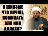 В шиизме поминать Али ибн Абу Талиба словами