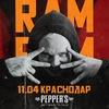 Грязный Рамирес (RAM)   Краснодар   11 апреля