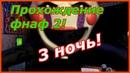 Фнаф - Прохождение игры 5 ночей с фредди! 3 ночь! Five nights at Freddys 2, Фредди!