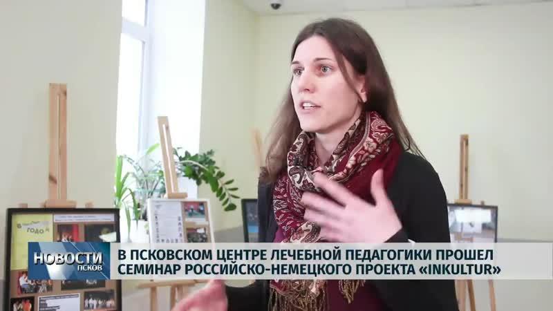 В Псковском Центре лечебной педагогики прошёл семинар проекта «INKultur».