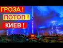 Украина последние новости потоп наводнение в Киеве гроза Башня