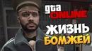 GTA ONLINE - МЫ СТАЛИ БОМЖАМИ! ВЫЖИТЬ 1 ДЕНЬ! 367