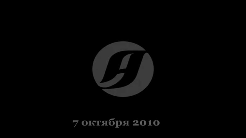 Ассаи Челябинск 07 10 10 концерт