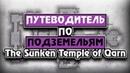 Final Fantasy 14 гид по подземельям часть 8, The Sunken Temple of Qarn