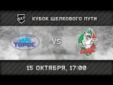 «Торос» Нефтекамск — «Барс» Казань 17:00