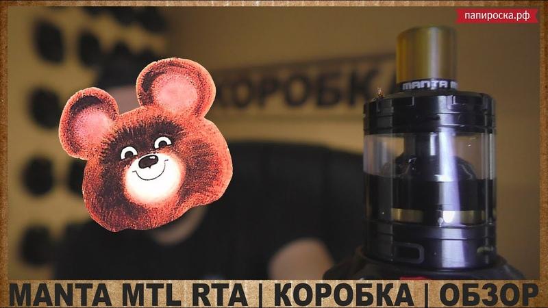 MANTA MTL RTA by ADVKEN from ПАПИРОСКА РФ КОРОБКА ОБЗОР