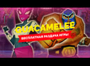 Guacamelee Super Turbo Championship Edition бесплатная раздача игры
