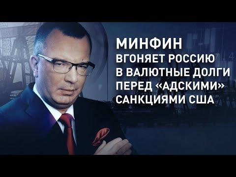 Минфин частной фирмы - РФ-ия вгоняет страну в валютные долги перед «адскими» санкциями США. Враги сидят в Кремле и Белом доме, а мы спим.