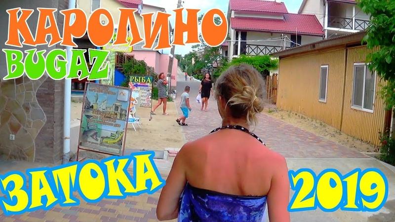 Затока 2019 Каролино Бугаз Пляжи Одессы и Области Украина Кемпинг Как подъехать к МОРЮ