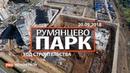 ЖК Румянцево парк Ход строительства от 20 09 2018