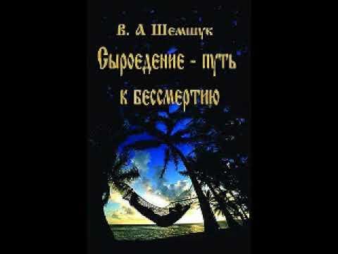 Шемшук Владимир Алексеевич Сыроедение путь к бессмертию