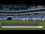 Играй Как Чемпион, экскурсии на стадион Калининград, Россия 24