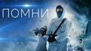 Помни HD 2012 Remember HD фантастика триллер