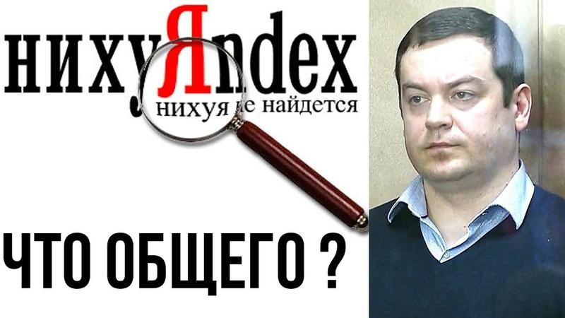 Репутация Яндекса на дне/Приговор Эрику Давидычу