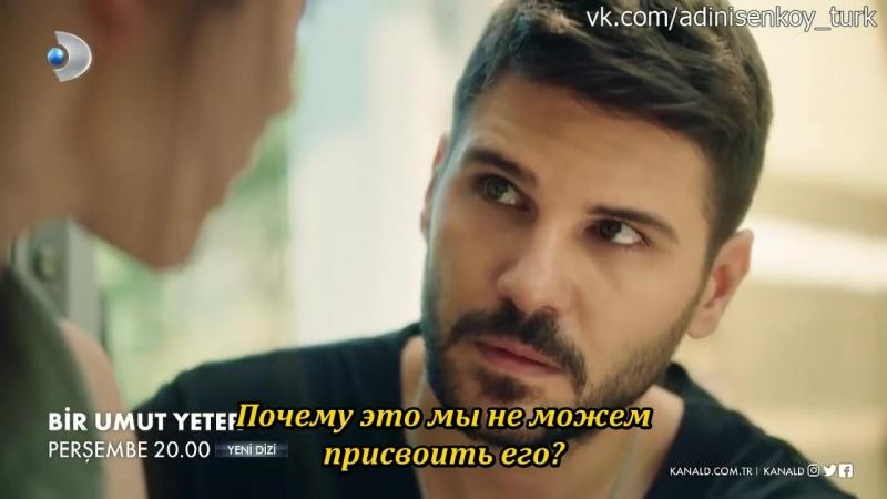 Достаточно одной надежды Bir Umut Yeter Fragmanı 2-ый фраг к 1-ой сери (русские субтитры)