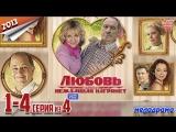 Любовь нежданная нагрянет / HD 1080p / 2013 (мелодрама). 1-4 серия из 4