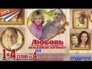 Любовь нежданная нагрянет HD 1080p 2013 мелодрама 1 4 серия из 4
