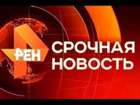 ТВ Новости на канале 12.10.2018 12.10.18 » Freewka.com - Смотреть онлайн в хорощем качестве