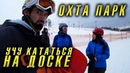 Влог Сноубординг в Охта Парке, СПб. Учу кататься на доске