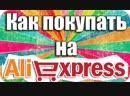 Как Сделать Заказ на Аliexpress в первый раз Супер ответ