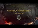 HMH Chrysler K на карте Перевал Steel_Tiger_192