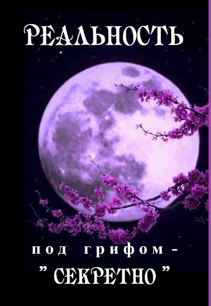 """Афиша Хабаровск Реальность под грифом """"Секретно"""""""