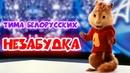 Элвин и Бурундуки поют Незабудка Тима Белорусских Новая версия