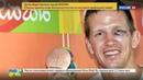 Новости на Россия 24 На пляже в Рио избили бронзового призера Олимпиады по дзюдо