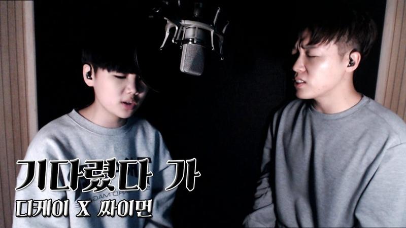 [디케이] Dynamic Duo (다이나믹듀오), CHEN (첸) - 기다렸다 가 (Nosedive) Cover