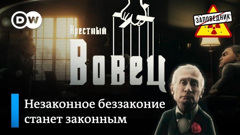Дружеская услуга для Дона Кремлеоне Заповедник выпуск 63 сюжет 1
