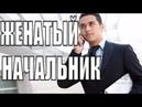 ЖЕНАТЫЙ НАЧАЛЬНИК ПОРАЗИЛ ЖЕНЩИН ФИЛЬМ 2017 Драма 2017