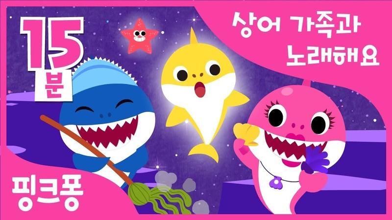 상어가족의 하루 외 7곡 | 상어 가족과 노래해요 | 모음집 | 동물동요 | 핑크퐁! 인기동요