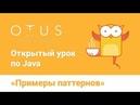 Открытый урок по Java Примеры паттернов