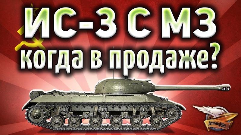 ИС-3 с МЗ - Брать или не брать? - Гайд Часть 2 [wot-vod.ru]
