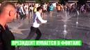 Интервью Президента Зеленского в Мариуполе купание в фонтане