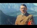 Последняя речь величайшего оратора Адольфа Гитлера