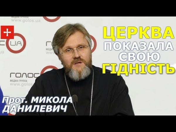 Ми відстоюємо своє право називатись Церквою. Прот. Микола Данилевич. УПЦ