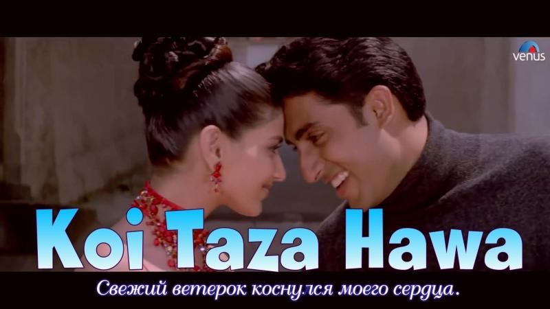 Koi Taza Hawa - Dhaai Akshar Prem Ke Ft. Sonali Bendre, Abhishek Bacchan (рус.суб.)