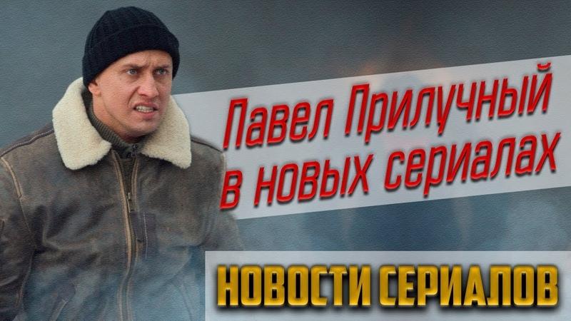 Новые сериалы с Павлом Прилучным, Съемки сериала Екатерина-3 и др. | НОВОСТИ СЕРИАЛОВ