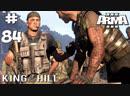 Live: Bludnik Stream В гору за победой Arma 3 King Of The Hill 84
