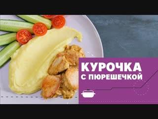 Филешка с гарниром из пюрешки eat easy