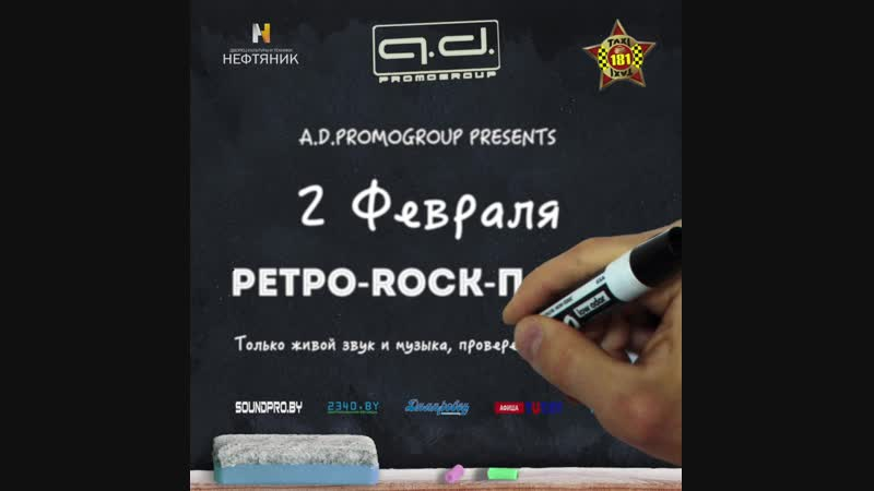 Ретро-ROCK-Парад 2.02.19 выпускники Черное Золото by A.D.promo