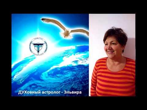 ДУХовный астролог Эльвира