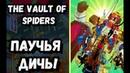 ОБЗОР VAULT OF SPIDERS #1: ТЕМНОКОЖАЯ ПАУЧИХА ИЗ МАТРИЦЫ