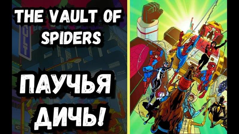 ОБЗОР VAULT OF SPIDERS 1: ТЕМНОКОЖАЯ ПАУЧИХА ИЗ МАТРИЦЫ