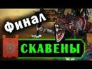 Скавены прохождение Total War Warhammer 2 за Квика 39 финал