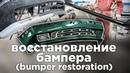Восстановление бампера от BMW 5 series Touring E34